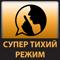 Супер Тихий Режим — режим сигнатурной обработки сигналов